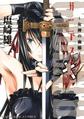 Couverture de Godeath - Megami no Ketsumyaku -1- Volume 1