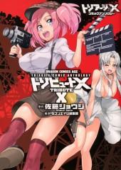 Triage X (en japonais) -HS- Tribute X - Triage X Comic Anthology