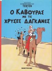 Tintin (en langues étrangères) -9Grec- Le crabe aux pinces d'or