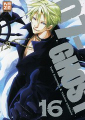 07-ghost -16- Tome 16