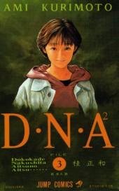 D.N.A² (en japonais) -3- Tome 3