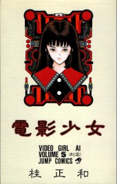 Video Girl Aï (en japonais) -5- Tome 5