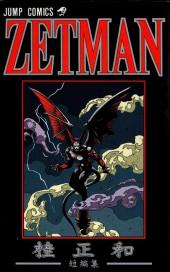 Zetman (en japonais) - Zetman