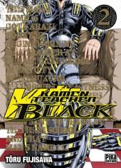 Kamen Teacher Black -2- Tome 2