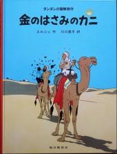 Tintin (en langues étrangères) -9Japonais- Le crabe aux pinces d'or