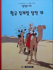 Tintin (en langues étrangères) -9Coréen- Le crabe aux pinces d'or