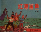 Tintin (en chinois) -192Pir- Coke en stock (deuxième partie)