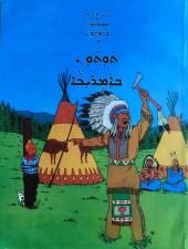 Tintin (en langues étrangères) -3Araméen- Tintin en Amérique