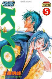 Samurai Deeper Kyo -5- Tome 5