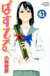 Pastel -41- Volume 41