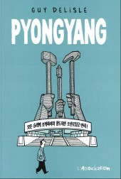 Pyongyang - Tome b