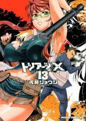 Triage X (en japonais) -13- Vol. 13