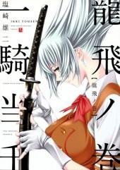 Ikkitousen - New Cover Edition -4- Volume 4