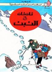 Tintin (en langues étrangères) -20Syrien- Tintin au Tibet