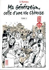 Ma génération, celle d'une vie chinoise -2- Tome 2