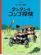 Tintin (en langues étrangères) -2Japonais- Tintin au Congo