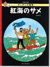 Tintin (en langues étrangères) -19Japonais- Coke en stock