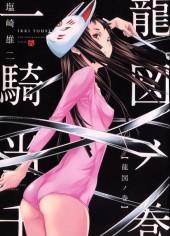 Ikkitousen - New Cover Edition -8- Volume 8