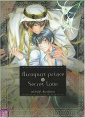 Arrogant Prince -1- Arrogant Prince & Secret Love