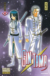 Gintama -42- Tome 42