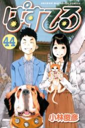 Pastel -44- Volume 44