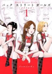 Back Street Girls (en japonais) -1- Volume 1