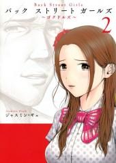 Back Street Girls (en japonais) -2- Volume 2