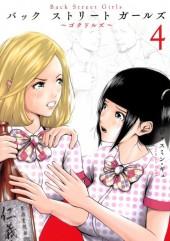 Back Street Girls (en japonais) -4- Volume 4