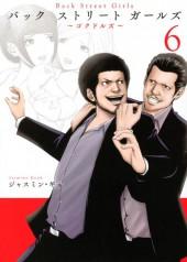 Back Street Girls (en japonais) -6- Volume 6