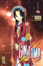 Gintama -44- Tome 44