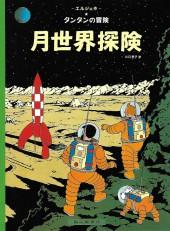 Tintin (en langues étrangères) -17Japonais- On a marché sur la Lune