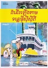 Lucky Luke (en langues étrangères) -16Khmer- En remontant le Mississipi