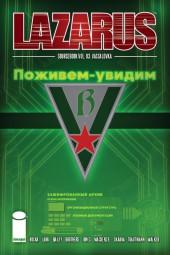 Lazarus (2013) -HS3- Sourcebook Vol.3: Vassalovka