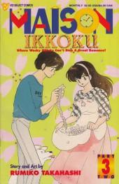 Maison Ikkoku part 2 (1994) -3-