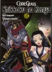 Code Geass - Shikkoku no Renya -3.- Tome 3