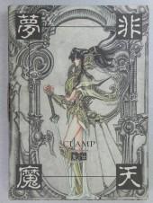 RG Veda (en japonais) -HS- RG Veda Illustrations Hiten Muma