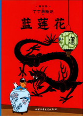 Tintin (en chinois) -5b- Le Lotus bleu