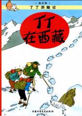 Tintin (en chinois) -20b- Tintin au Tibet