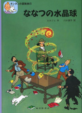 Tintin (en langues étrangères) -13Japonais- Les sept boules de cristal