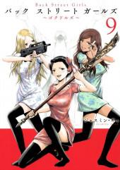 Back Street Girls (en japonais) -9- Volume 9