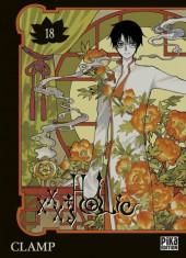 XXX Holic -18a15- Tome 18