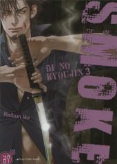 Bi no Kyoujin -3- Smoke