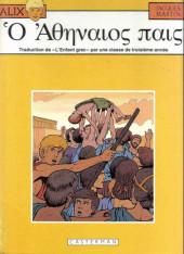Alix Senator (en latin / grec) - L'enfant grec (édition en grec)