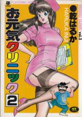 Ogenki Clinic (en japonais) -2- Ogenki Clinic #2