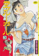 La blue Girl (Maeda) (en japonais) -3- La Blue Girl