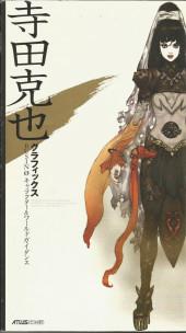 (AUT) Terada, Katsuya - Wizardry Alternative Neo Character & World Guidance