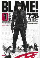Blame! (Deluxe) -1- Tome 1