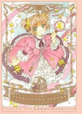 (AUT) CLAMP (en japonais) - Card Captor Sakura 連載開始20周年記念 イラスト集