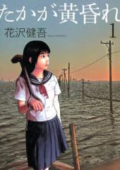 Takaga Tasogare -1- Volume 1