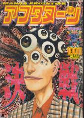 Manga frontier -21993- Manga frontier 2
